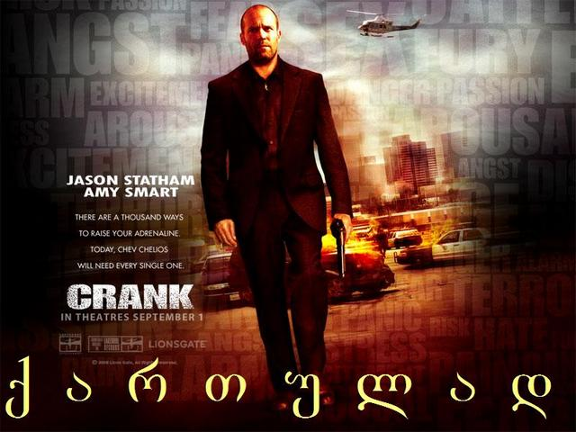 cranck [GEO]