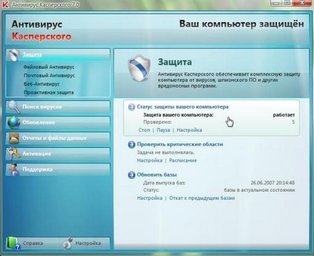 Vista Skin For Kaspersky